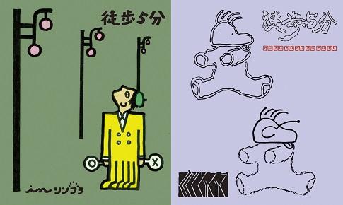 """牛尾友美と吉川英理子の2人展""開催決定"