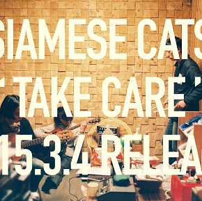シャムキャッツ 『TAKE CARE』 RELEASE TOUR supported by jellyfish