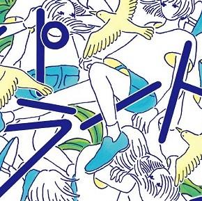 ザ・なつやすみバンド 2nd album 「パラード」リリース記念ワンマンライブツアー 春篇 supported by jellyfish