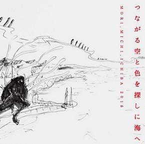 jellyfish vol.49=「森、道、市場2016」音楽ステージ
