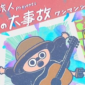 七尾旅人 presents 歌の大事故 ワンマンツアー supported by jellyfish