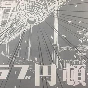 クラブ円頓寺-メ~テレいいモノ小道-
