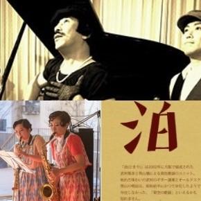 「ヒゲの未亡人・海藻姉妹 中京関西ツアー 」 supported by jellyfish
