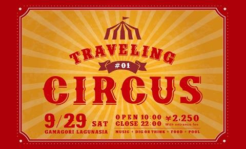 jellyfish vol.53=「TRAVELING CIRCUS #01」CIRCUSステージ