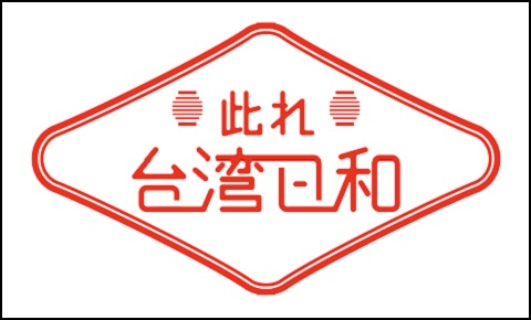 『eccentrip first Anniversary day -此れ、台湾日和-』powered by CLUB ENDOJI