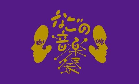 あいちトリエンナーレ2019音楽プログラム「なごの音楽祭」
